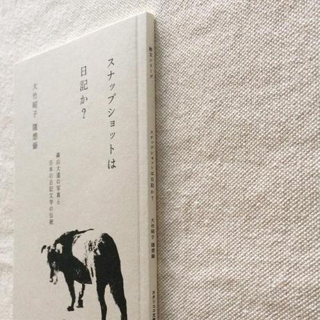 カタリココ文庫 スナップショットは日記か?