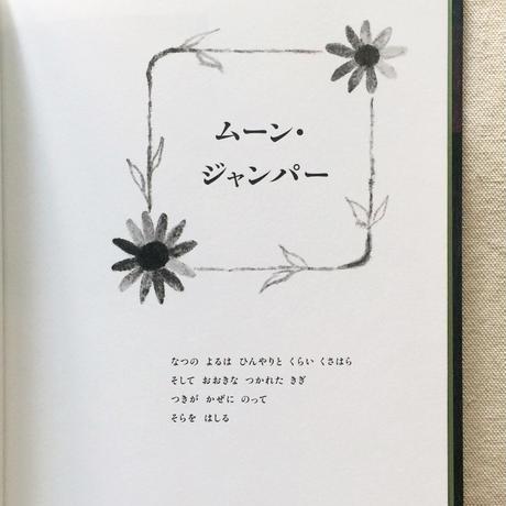 J・M・ユードリー, M・センダック|ムーン・ジャンパー