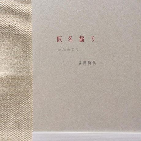 福田尚代|仮名齧り