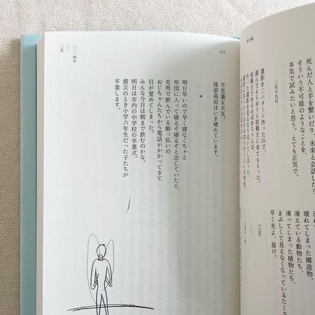 瀬尾夏美 あわいゆくころ