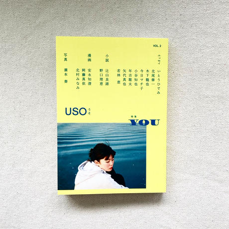 USO 2