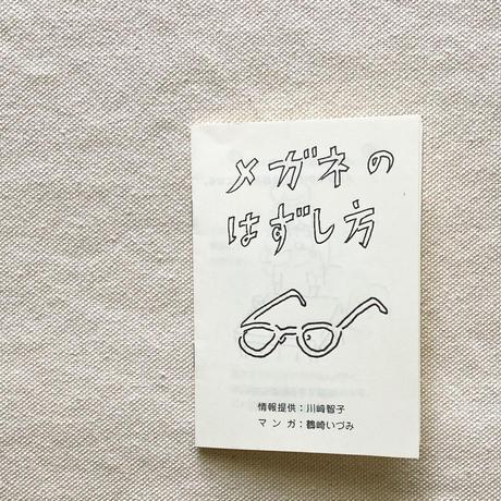 川﨑智子|体操をつくる