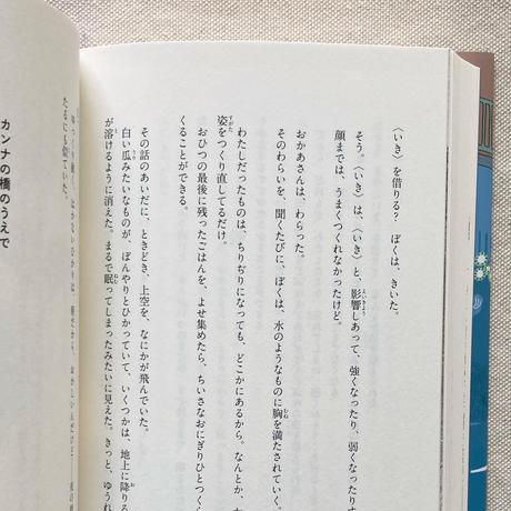 斉藤倫|さいごのゆうれい