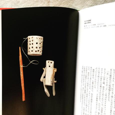 尾崎織女|世界の民芸玩具