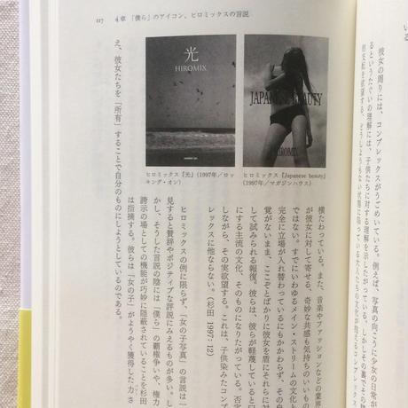 長島有里枝|「僕ら」の「女の子写真」からわたしたちのガーリーフォトへ