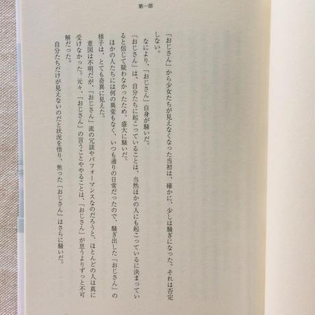 松田青子 持続可能な魂の利用