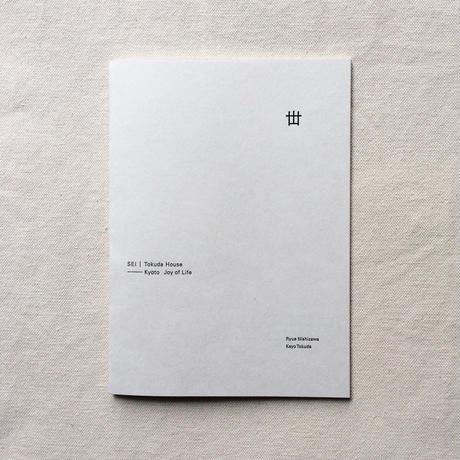 西沢立衛・徳田佳世|丗 SEI―京都 生きる喜び