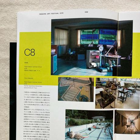 Reborn-Art Festival 2019 DOCUMENTS いのちのてざわり