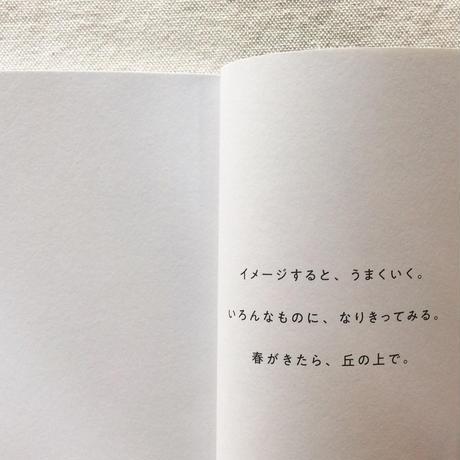 鈴村温|Same Pose