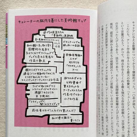 グレイソン・ペリー|みんなの現代アート