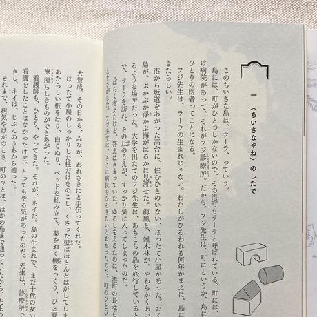 斉藤倫|波うちぎわのシアン