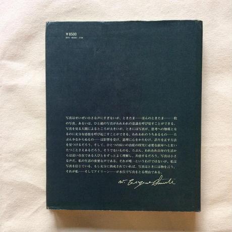 〈古書〉W.ユージン・スミス ,アイリーンM.スミス|水俣