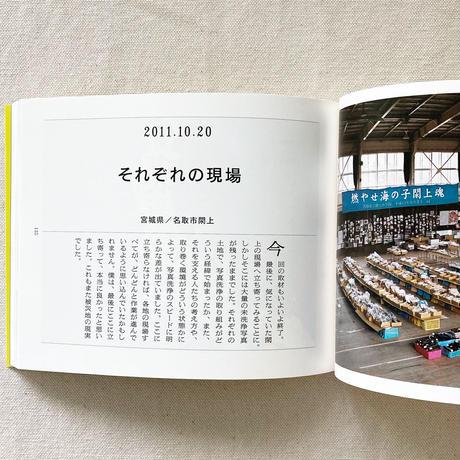 藤本智士・浅田政志|アルバムのチカラ 増補版