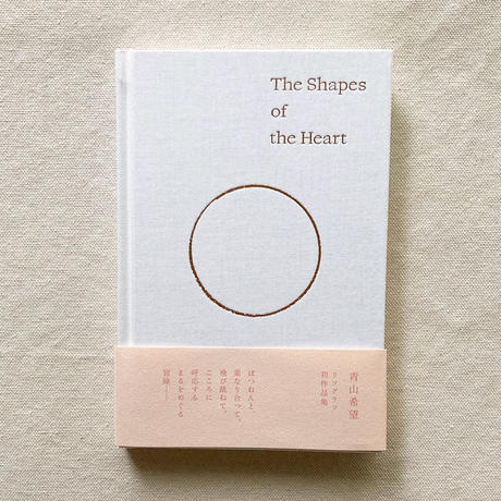 青山希望|The Shapes of the Heart