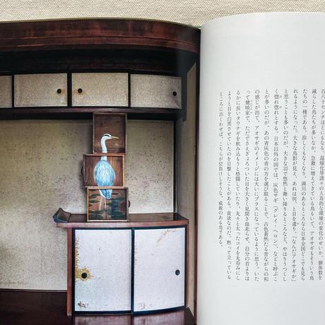 梨木香歩・ユカワアツコ・長島有里枝|草木鳥鳥文様