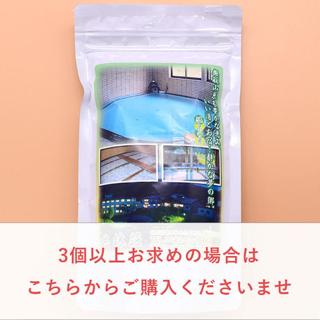 南郷温泉の素(入浴剤)1袋(250g) 3個以上お求めの場合