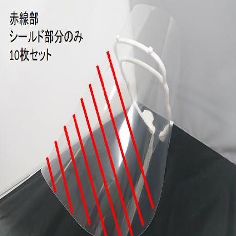 フェイスシールド シールドのみ(ラミネート製) x 10枚