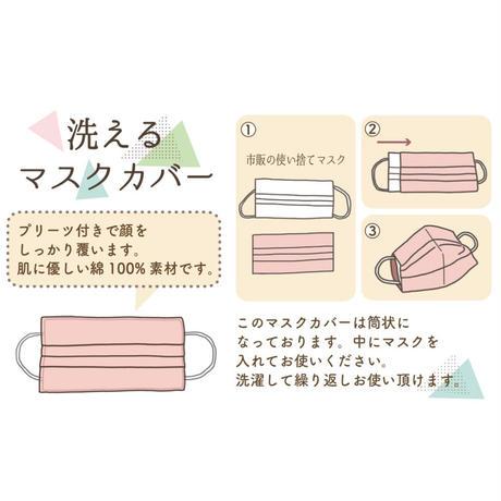 洗えるマスクカバー(5枚セット)