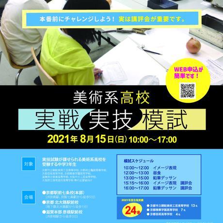 【夏期講習】美術系高校 実戦実技模試