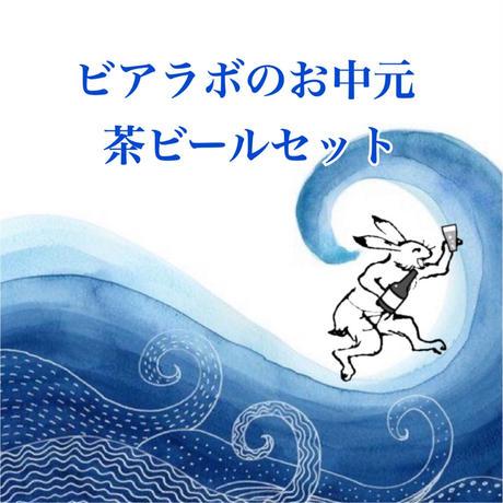 【お中元用】茶ビール6本セット