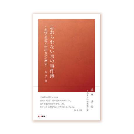 忘れられない京の事件簿 -悲惨な現場が物語る京の歴史-  他 全7選