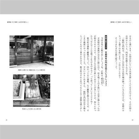 京都人度チェック ~年中行事/前編~ 全10選