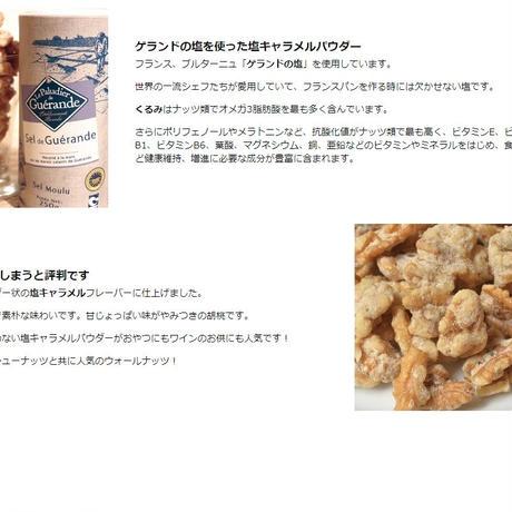 ワイン食堂UmiUsagiの塩キャラメルくるみ通常200g⇒250g  2パックSET 全国送料無料