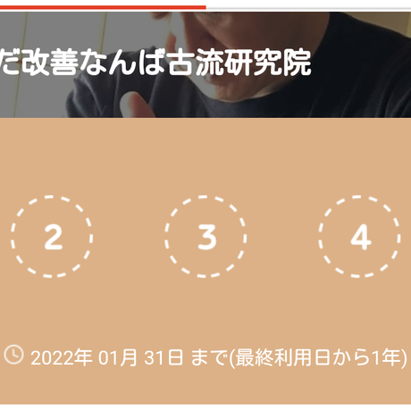 【金沢区民様限定】お得な治療6回分利用回数券・家族ご利用可能です!