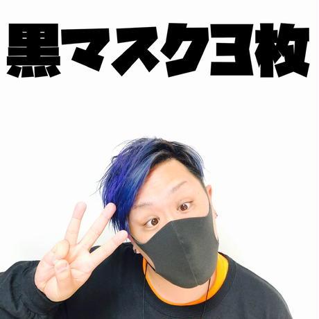 【3枚セット】ブラック洗えるマスク