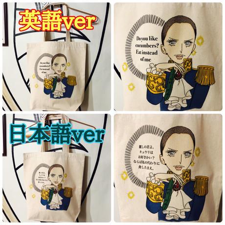 【2パターン】少女漫画キュウリガンコットントートバッグ
