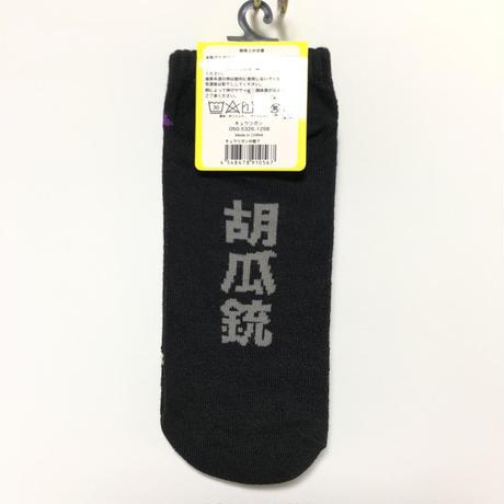 【3足】キュウリガンの靴下3足セット【妖精ver】