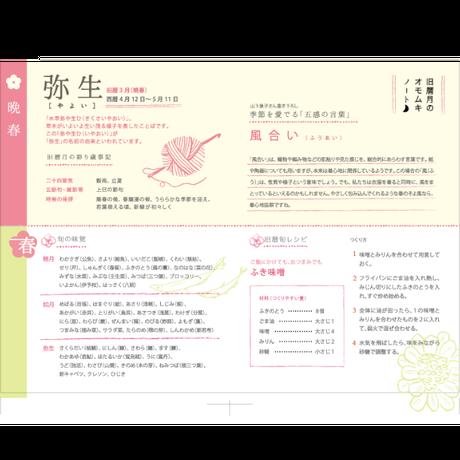 旧暦美人月ごよみダイアリー2021 金満月