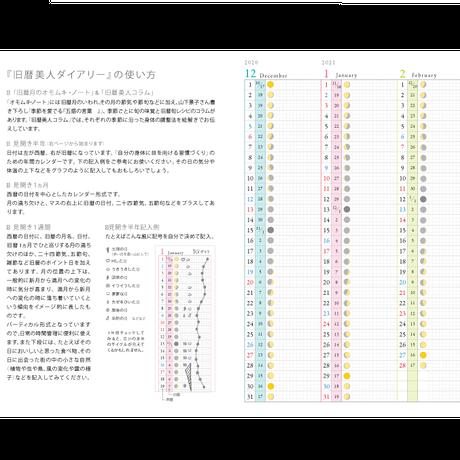 旧暦美人月ごよみダイアリー2021 大福