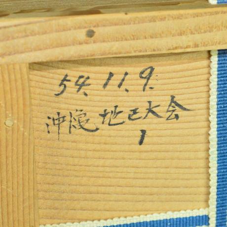 新垣勉 壺屋焼茶盌