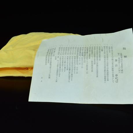 三代 諏訪蘇山 青瓷層彩香炉