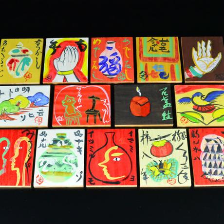 芹沢 銈介 芹沢の板絵                         【お問い合わせ商品】