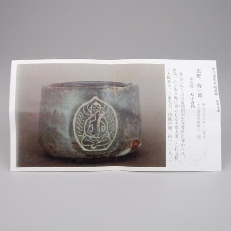 志野弥一郎 茶碗
