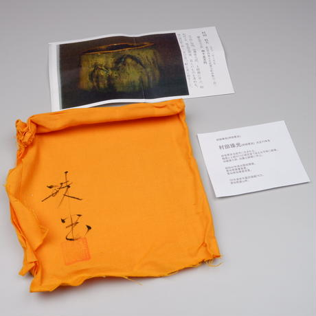 村田珠光 珠光窯変鬼志野茶碗