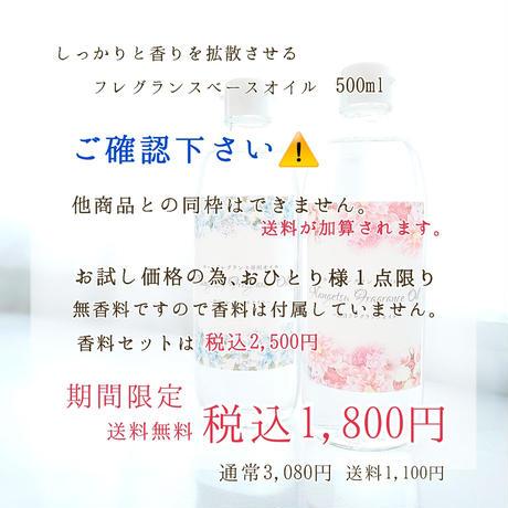 【期間限定】フレグランスベースオイル 500ml 無香料