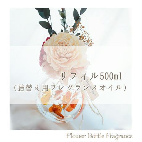 【リフィル】詰替え用オイル500ml/ルームフレグランスオイル/