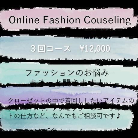 Online Fashion Couseling  (ファッションのお悩みまるっと聞きます!)3回コース