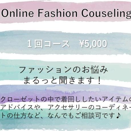 Online Fashion Couseling  (ファッションのお悩みまるっと聞きます!)単発コース