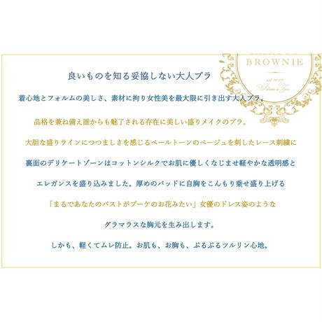 ブラジャー(haruyo brownie)418017