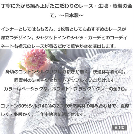 コットン・シルク リブ /レースタンクトップ(la sakura)2313