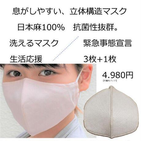 麻マスク4点セット・蒸れない・息がしやすい/緊急事態宣言/生活応援キャンペーン/お買い得2307セット