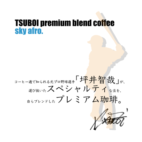 TSUBOI original blend premium coffee / 坪井珈琲200g