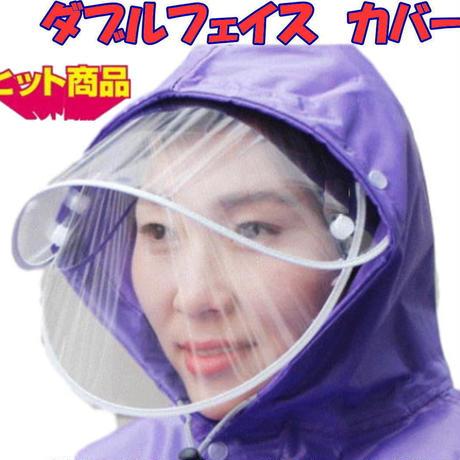 レインポンチョ 再入荷 ダブルフェイス  顔が濡れない レインコート  男女兼用