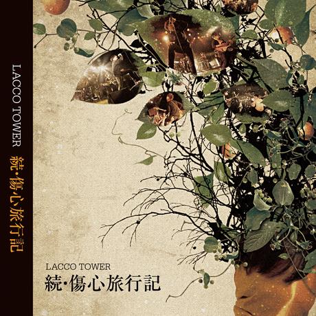 LACCO TOWER LIVE DVD 「続・傷心旅行記」