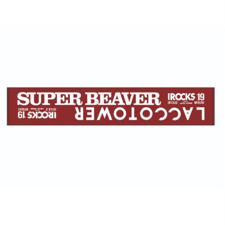 I ROCKS 2019   SUPER BEAVER×LACCO TOWER  マフラータオル