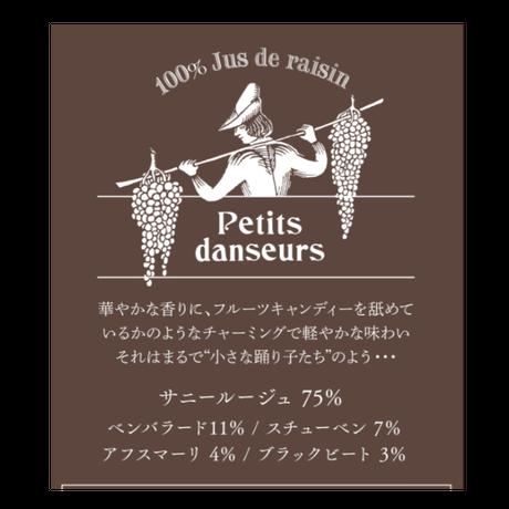 2020 リトルダンサー(100%ぶどうジュース)
